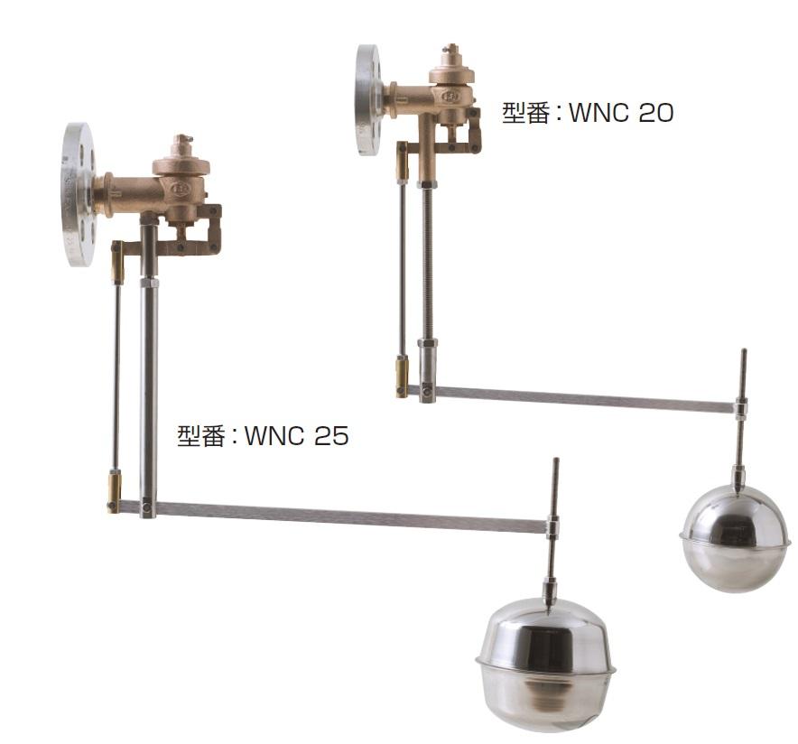 複式ボールタップ  WNC 20・25